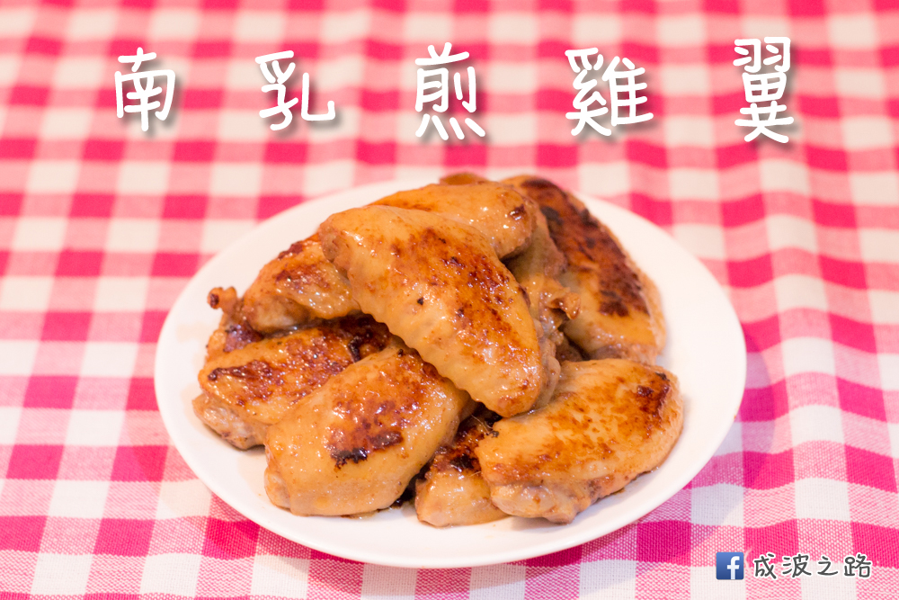 150314 - Red Beancurd Wings - 000