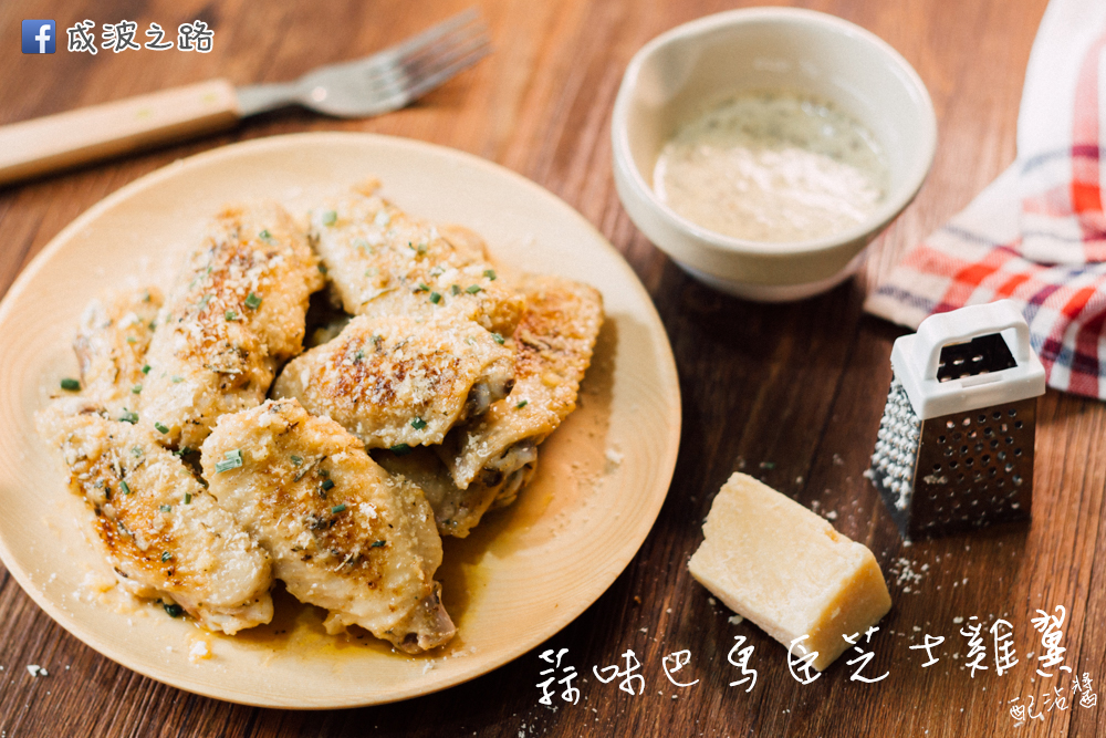 150822 - Parmesan Wings - 000