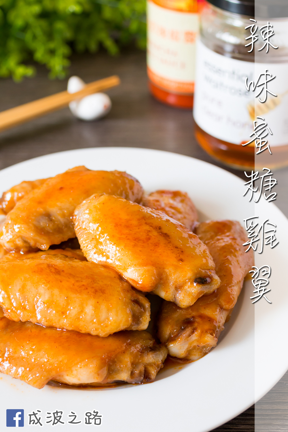 160416 - Sriracha Honey Chicken Wings - 000
