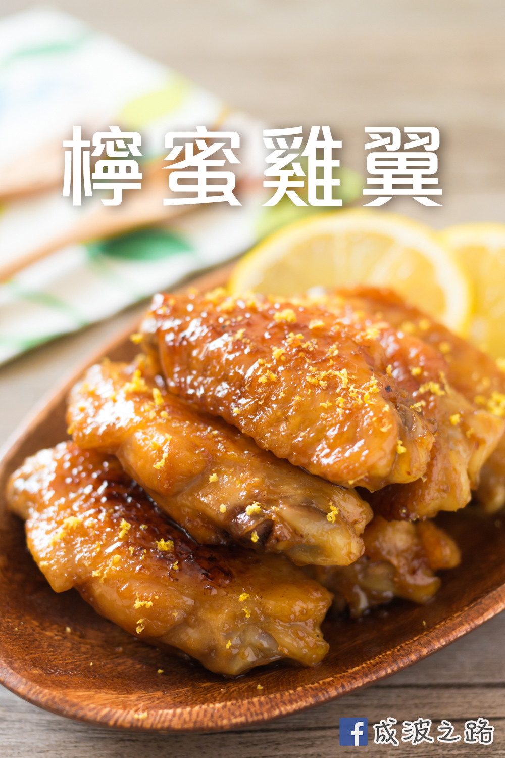 160820 - Lemon Honey Chicken Wings - 000