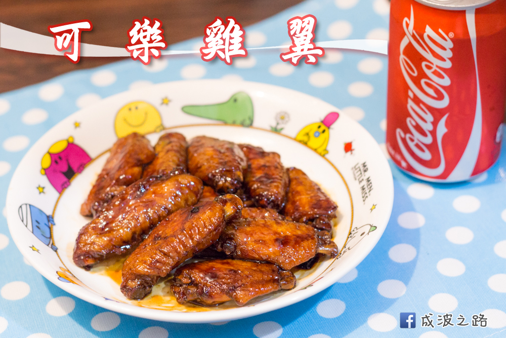 20150321 - Chicken Wings in Cola Sauce - 000